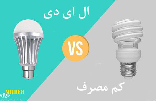مقایسه لامپ ال ای دی و لامپ کم مصرف