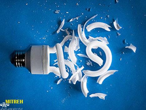 مضرات لامپ کم مصرف فلورسنت