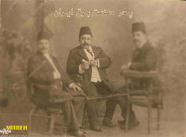 تاریخچه-صنعت-برق-ایران-امین-الضرب