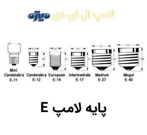 پایه-لامپ-ادیسونی-e