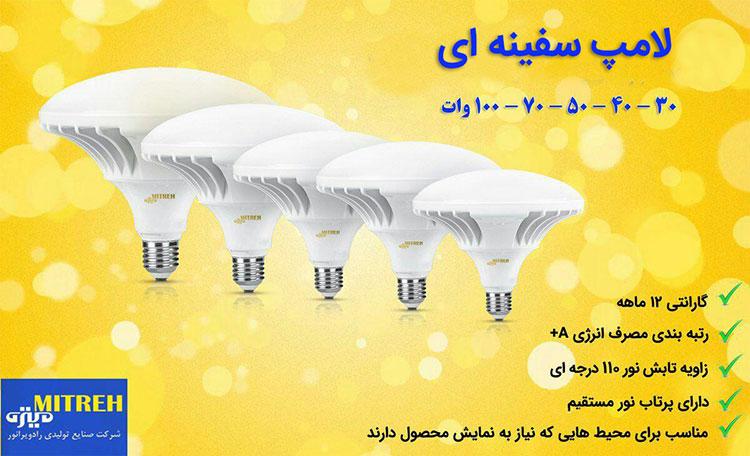 لامپ سفینه ای