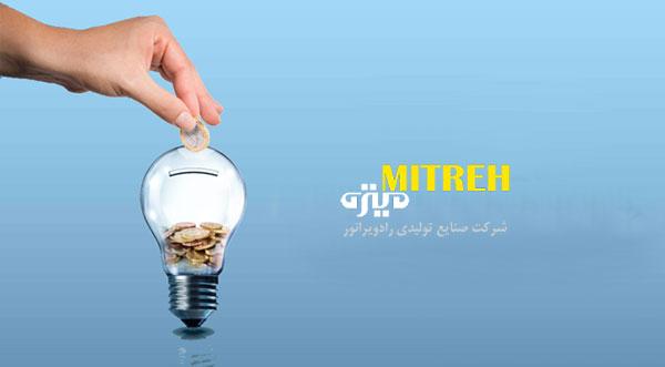 روش-صرفه-جویی-در-مصرف-برق