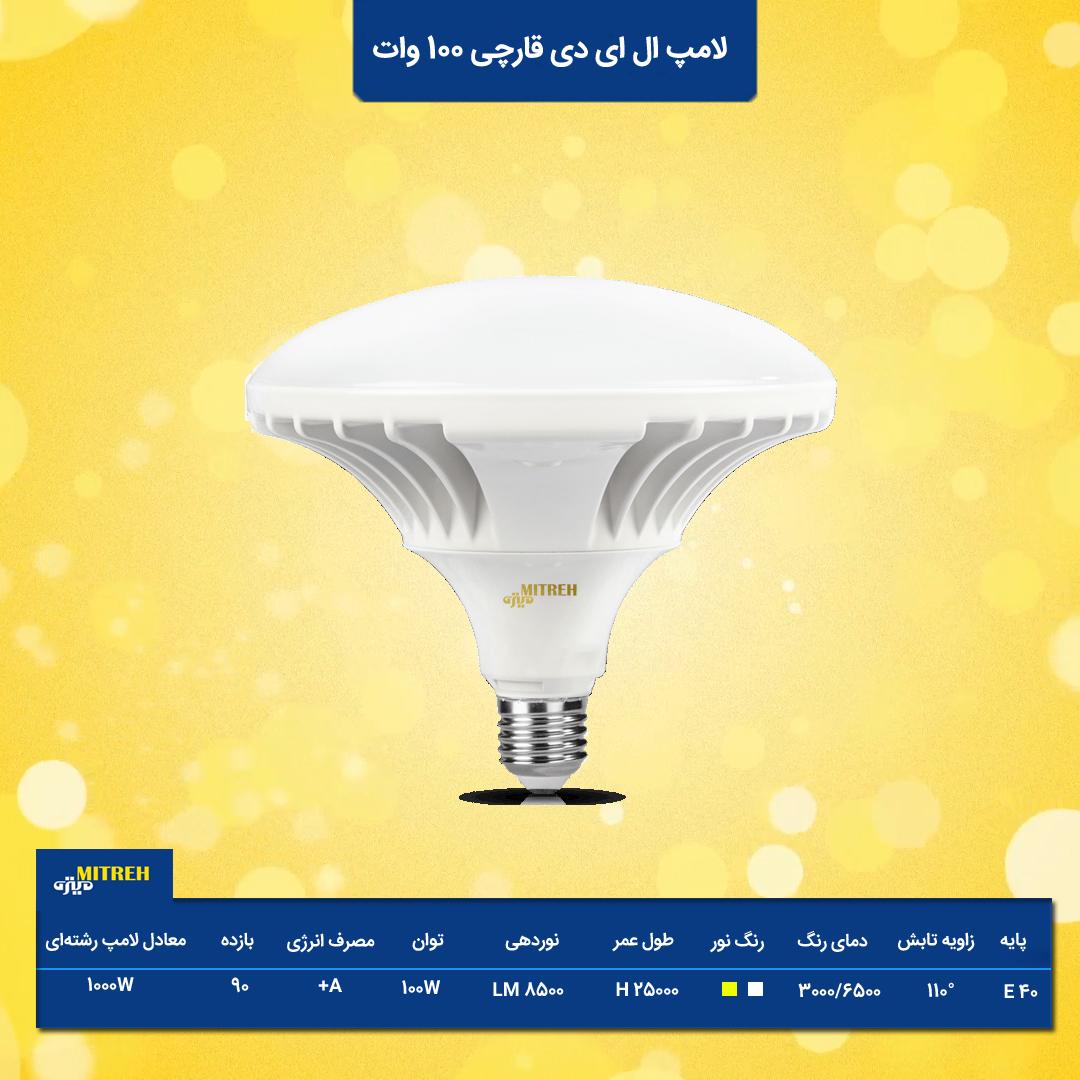 لامپ 100 وات سفینه ای