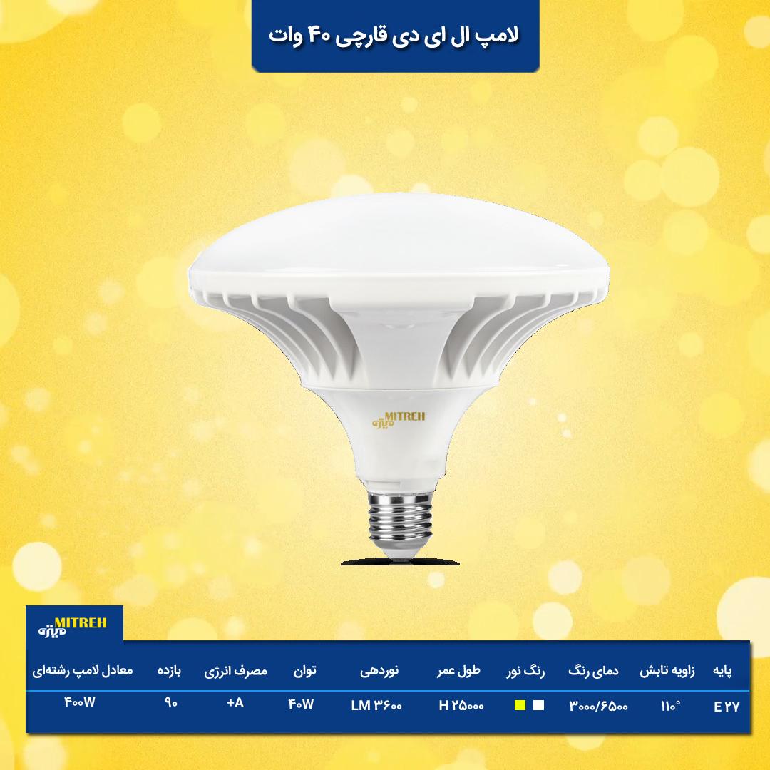 لامپ 40 وات سفینه ای