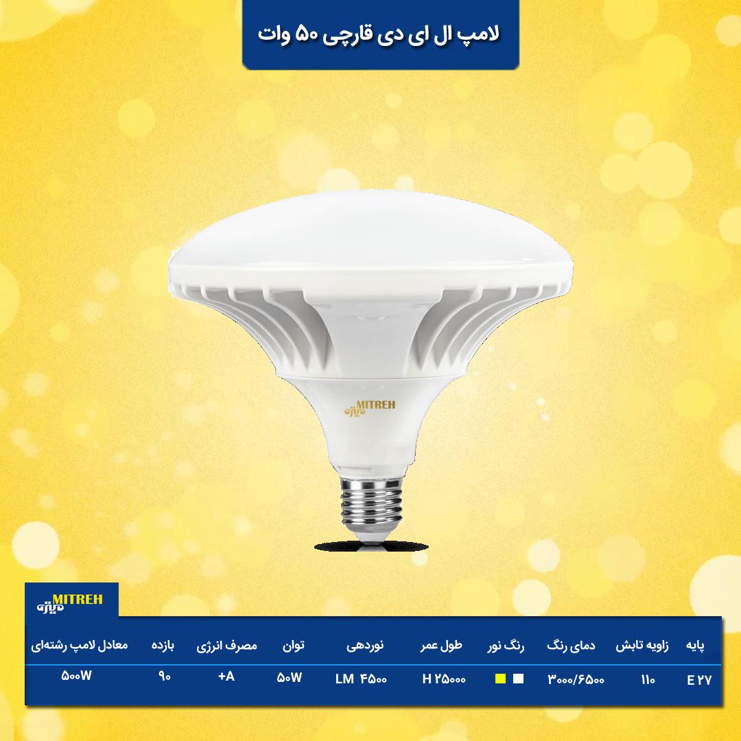 لامپ 50 وات سفینه ای