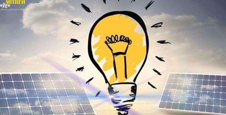 استخراج انرژی خورشیدی از لامپ های خانگی