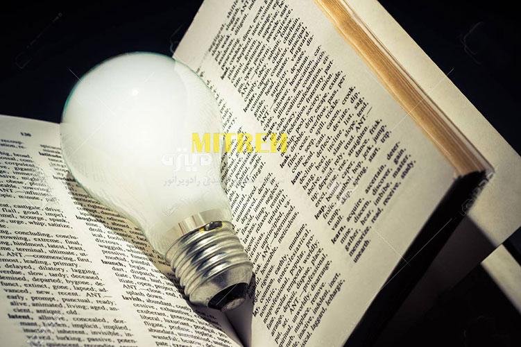 لامپ به انگلیسی ؛ لغات تخصصی لامپ و  روشنایی