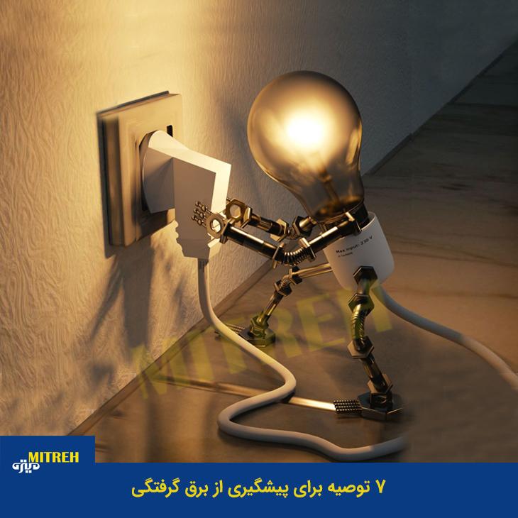 چکار کنیم برق ما را نگیرد