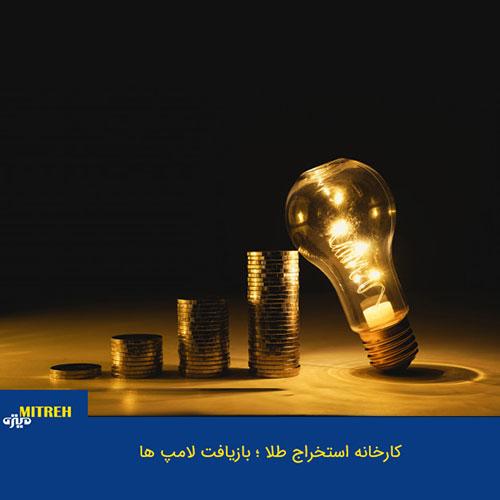 درآمد-بازیافت-لامپ