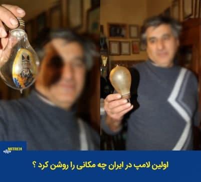 اولین لامپ ایران