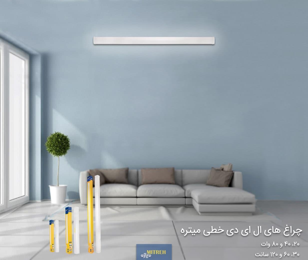 خرید لامپ ال ای دی دیواری