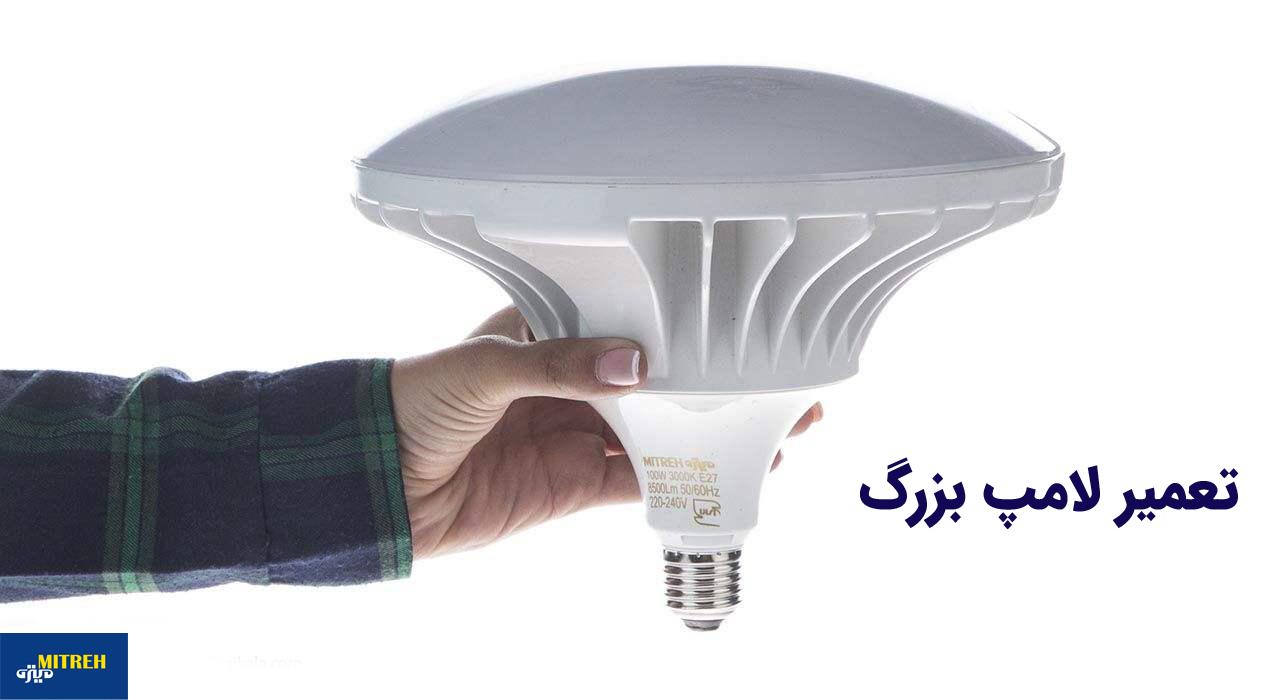 آموزش نحوه تعمیر لامپ ال ای دی بزرگ